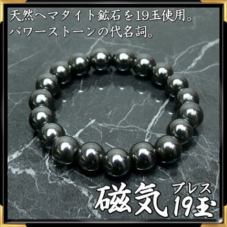 自然赤鐵礦礦石 19 用玉 ▼ 迴圈 & 放鬆效果 • 磁石手鏈