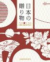 日本の贈り物 カタログギフト 小豆(あずき)