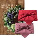 【風呂敷包み(2種類から選べます)】カタログギフト 日比谷花壇 くらしのスタイルブック HBY-Cコース
