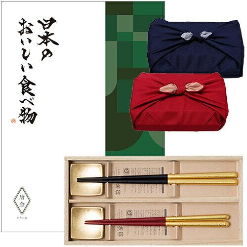 日本のおいしい食べ物 グルメカタログギフト 唐金コース +箸二膳(箔一金箔箸)