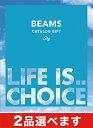 【2品選べる】 BEAMS CATALOG GIFT Sky...