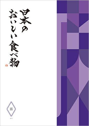 カタログギフト 日本のおいしい食べ物 藤コース ...の商品画像