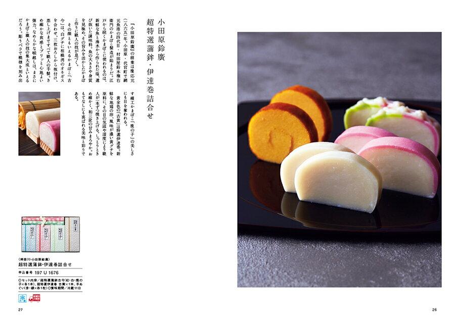 カタログギフト 日本のおいしい食べ物 藤コース...の紹介画像3