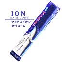 マイナスイオン セットコーム(IC-405) ION HAIR COMB 日本製 ヘアブラシ コーム 髪 地肌