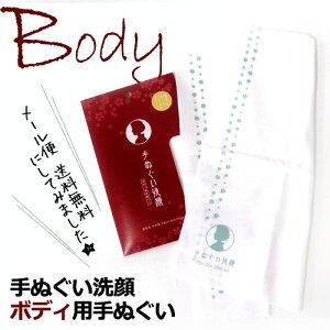手ぬぐい洗顔ボディ用手ぬぐいTS-03