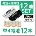 EJS-1200(TGX12)12連マルチ充電器1台&単4電池12本セット【オススメ!】