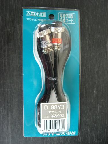 アドニス D-88Y3(D88Y3) アマチュア無線用マイク変換コード