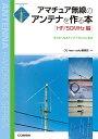 アマチュア無線のアンテナを作る本[HF/50MHz 編]【ゆ】