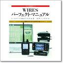 CQ出版 WIRESパーフェクト マニュアル