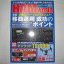 HAM World vol.12(ハムワールド) デジタル時代のアマチュア無線指南書 ラジコン技術10月号増刊 電波社【ゆ】