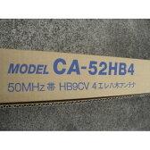 コメット CA-52HB4 50MHz モノバンド CA52HB4