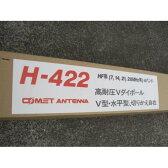 【特殊送料/ヤマト便】コメット H-422 ハイパワー対応V型ロータリーダイポール H422