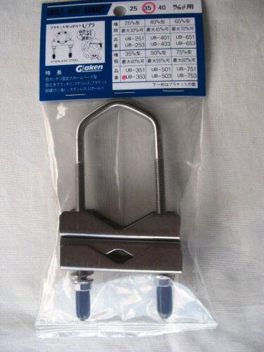 グラスファイバー工研 UB353 Uブラ(3ヶ付) 35mm型(最大40mm)ネジ径:M6