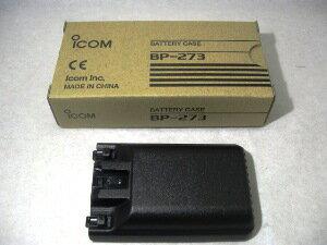 アイコム BP-273 (BP273) アルカリ乾電池ケース(単三形×3本用)【ゆ】