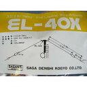 サガ電子 逆Vダイポールワイヤーアンテナ バラン付き EL-40X