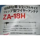 サガ電子  18MHz帯1/2入フルサイズ ツェップ型ワイヤーアンテナシリーズ ZA-18H