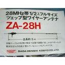 サガ電子  28MHz帯1/2入フルサイズ ツェップ型ワイヤーアンテナシリーズ ZA-28H
