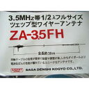 サガ電子  3.5MHz帯1/2入フルサイズ ツェップ型ワイヤーアンテナシリーズ ZA-3.5FH