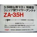 サガ電子 3.5MHz帯1/2入短縮型 ツェップ型ワイヤーアンテナシリーズ ZA-3.5H