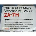 サガ電子 7MHz帯1/2入フルサイズ ツェップ型ワイヤーアンテナシリーズ ZA-7H