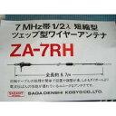 サガ電子 7MHz帯1/2入短縮型 ツェップ型ワイヤーアンテナシリーズ ZA-7RH