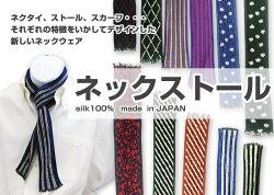 ネクタイ、スカーフ、ストールそれぞれの特徴を持ち合わせた新しい【ネックストール】【スカーフネクタイ】ネクタイ、スカーフ、ストール