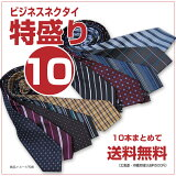 ■【ネクタイ】ビジネスネクタイがドッサリ!幅が選べて10本まとめてお買得!!特盛り10【送料無料】