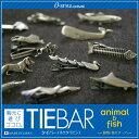 ネクタイピン【動物・魚モチーフ】タイバー(ネクタイピン) 日本製 ユニークライオン