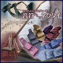 ■西陣織音楽好きの方に!音楽プレゼント専門店にも選んでいただ...