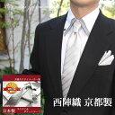 ネクタイ 結婚式 シルク 日本製 楽天ランキング1位 フォーマル 礼装シルバーグレー系 ネクタイ&ポケットチーフセット フォーマルネクタイ セット 披露宴 プレゼント 入学 おしゃれ あす楽 ネコポス送料無料 就職祝い 昇進祝い