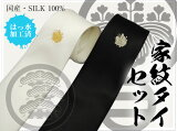 【ネクタイ】【フォーマルタイ】家紋の刺繍入り!慶弔(白・黒)セット/冠婚葬祭/結婚式/お葬式還暦祝い/結納