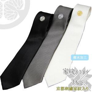 【ネクタイ】【フォーマルタイ】3本セット家紋の刺繍入り!慶弔(白・黒・グレー)セット/冠婚葬祭/結婚式/お葬式/法事 還暦祝い/結納