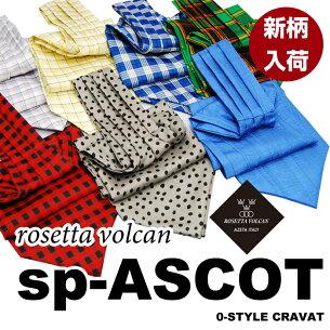 アスコット オリジナル ブランド ポリエステル パーティー