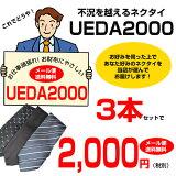 【ネクタイ】メール便なら【送料無料】お仕事頑張れ!お財布にやさしい 【UEDA2000】【新生活応援】【ss】