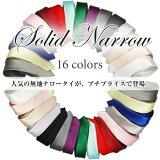 16色のネクタイ中からお選びいただけます。ユニフォーム/制服にも!メール便なら【ナロータイ】無地☆プチプライスソリッド ナロー ネクタイ!【あす楽対応東北】【あす楽対応関東】 【あ