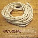 【吟なし】鹿 革 紐【ホワイト/白】ディア【天然】スキン /クラフト/材料/皮/ゴローズ カスタムに