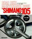 【中古】ロードバイクメンテナンスブック シマノ105 11速編 105 5800対応 定価2,500円