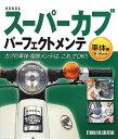 【新品】ホンダスーパーカブパーフェクトメンテ車体編 カブの車体・電装メンテはこれでOK!! 定価1,