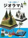 【新品】誰でも簡単!ジオラマ入門 作って楽しむ自分だけの風景 定価1,950円
