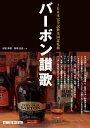 【中古】バーボン讃歌 108本完全試飲米国巡礼旅定 定価2,900円