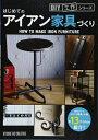 【中古】はじめてのアイアン家具づくり 溶接DIYで自作する家具と小物全13アイテムを紹介 定価2,800円