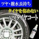 『タイヤを傷めない』タイヤコート剤 150ml シリコン純度100% ツヤ・撥水長時間持続[タイヤワックス タイヤコーティング] 532P19A…