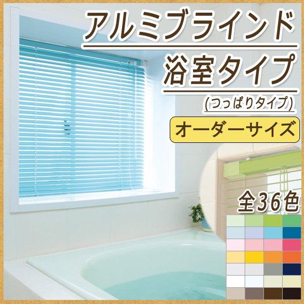 浴室用 ブラインド 浴窓 スラット25 風呂 バスルーム お風呂 風呂場 浴室 つっぱり …...:auc-curtain-tomo:10001389