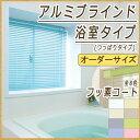 フッ素コート★ 浴室用ブラインド 浴窓 スラット25 風呂 バスルーム つっぱり お風