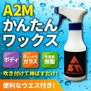 【とにかく使ってみて!】A2Mかんたんワックス マイクロファイバークロスがついて2,540円! 洗車 ワックス はっ水 超撥水