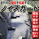 ロードノイズ軽減 ノイズガード [CH-Rトヨタ 86 アルファード ハイエース BRZ CX-5 CX-3 アテンザ DJデミオ N-BOX NONE N-WGN フィット ヴェゼル FD2 スイフト マーチ アクセラ ハスラー PHV ハリアー デイズルークス ekスペース 遮音 防音 静音計画 車 難燃]