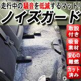 ロードノイズを軽減して快適な車内へ『ノイズガード』[トヨタ 86 ハチロク プリウス ハイエース BRZ CX-5 アテンザ nbox N-BOX NONE フィット ヴェゼル F