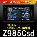ユピテル GPS&レーダー探知機 スーパーキャット Z985...