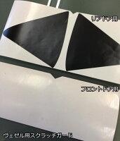 ドアハンドル部スクラッチガード4枚セット[ホンダN-BOXN-ONEN-WGNヴェゼルマツダCX-5アテンザGJトヨタプリウスハリアーハイエースノアスバルレガシィダイハツタントスズキハスラー][プロテクションフィルムクリア透明]05P01Nov14