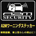 盗まれやすい車に乗ってる方へ!A2Mワーニングステッカー カーセキュリティ 自動車盗難防止装置 車両盗難 車上荒らし 車 セキュリティ